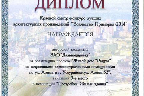 1399552575_diplom-vystavki-gorod-2014.jpg
