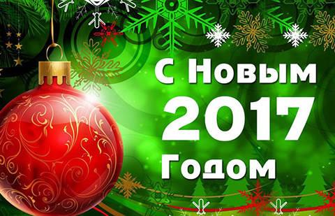 1483096323_sms-s-novym-godom-108.jpg